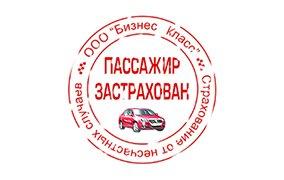 такси бизнес класс - пассажиры такси застрахованы на время поездки